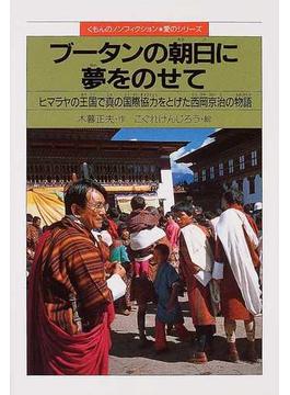 ブータンの朝日に夢をのせて ヒマラヤの王国で真の国際協力をとげた西岡京治の物語