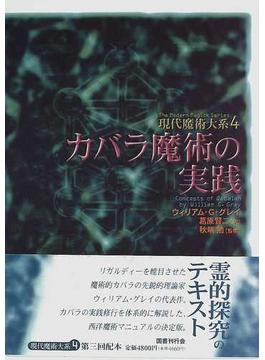 現代魔術大系 4 カバラ魔術の実践