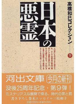 高橋和巳コレクション 9 日本の悪霊(河出文庫)