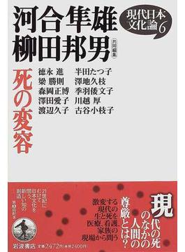 現代日本文化論 6 死の変容