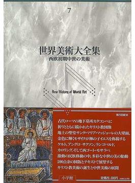 世界美術大全集 西洋編 第7巻 西欧初期中世の美術