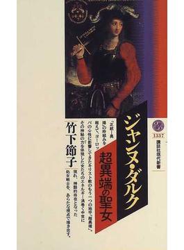 ジャンヌ・ダルク超異端の聖女(講談社現代新書)