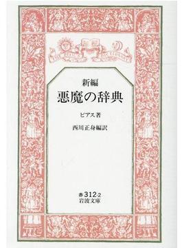 新編悪魔の辞典