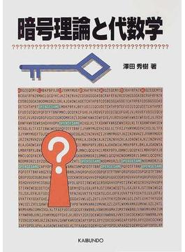 暗号理論と代数学