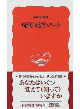 現代〈死語〉ノート(岩波新書 新赤版)