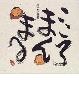 こころまんまる 深井和子詩画集