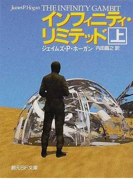 インフィニティ・リミテッド 上(創元SF文庫)