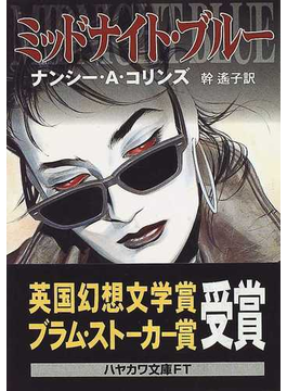 ミッドナイト・ブルー(ハヤカワ文庫 FT)
