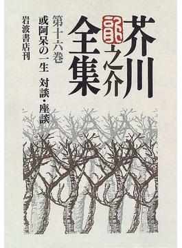 芥川龍之介全集 第16巻 或阿呆の一生 対談・座談