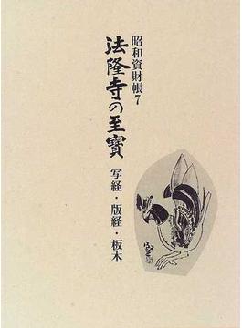法隆寺の至宝 昭和資財帳 7 写経・版経・板木