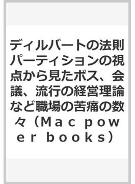 ディルバートの法則 パーティションの視点から見たボス、会議、流行の経営理論など職場の苦痛の数々 (Mac power books)