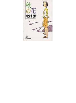 秋の花(創元推理文庫)