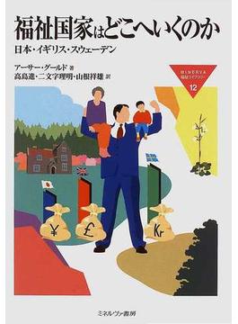 福祉国家はどこへいくのか 日本・イギリス・スウェーデン