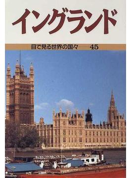 目で見る世界の国々 45 イングランド