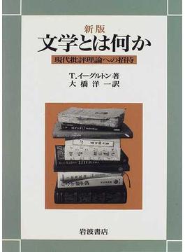 文学とは何か 現代批評理論への招待 新版