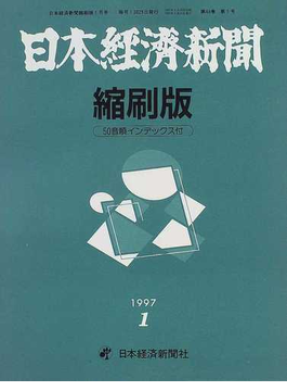 日本経済新聞縮刷版 1997 1