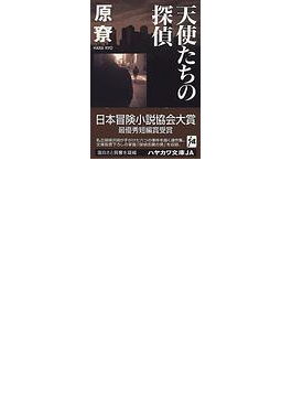 天使たちの探偵(ハヤカワ文庫 JA)