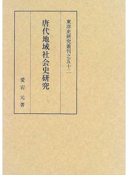 唐代地域社会史研究