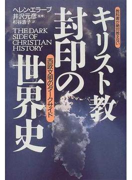 キリスト教封印の世界史 教科書が絶対教えない 西欧文明のダークサイド