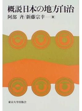 概説日本の地方自治