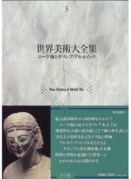 世界美術大全集 西洋編 第3巻 エーゲ海とギリシア・アルカイック
