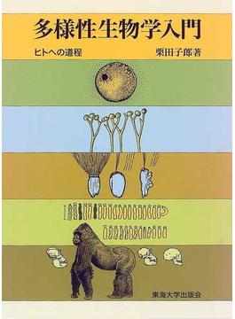 多様性生物学入門 ヒトへの道程