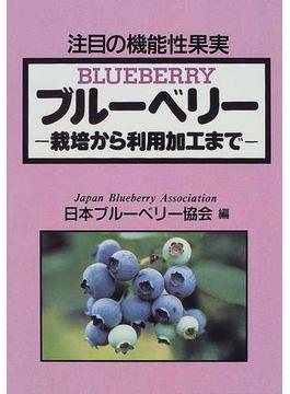 ブルーベリー 栽培から利用加工まで 注目の機能性果実