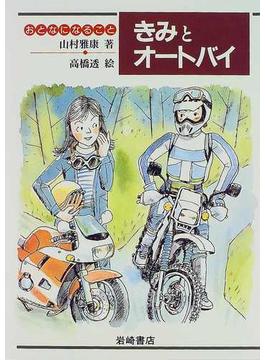 きみとオートバイ