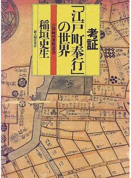 考証「江戸町奉行」の世界 復刻