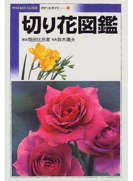 切り花図鑑
