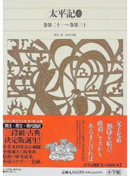 新編日本古典文学全集 56 太平記 3 巻第二十一〜巻第三十