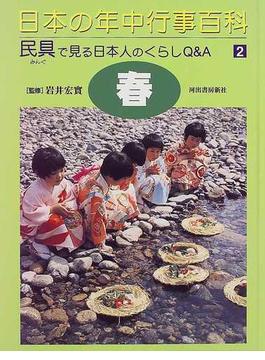 日本の年中行事百科 民具で見る日本人のくらしQ&A 2 春