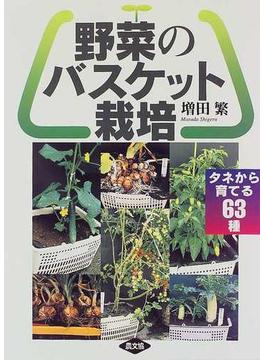 野菜のバスケット栽培 タネから育てる63種