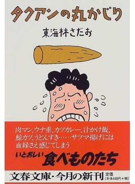 タクアンの丸かじり(文春文庫)