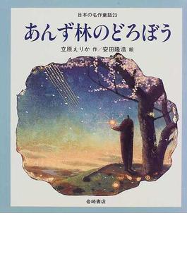 日本の名作童話 25 あんず林のどろぼう