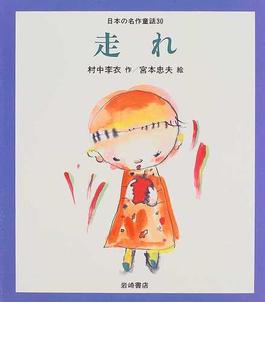 日本の名作童話 30 走れ