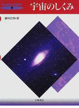 星と星座と宇宙の旅 9 宇宙のしくみ
