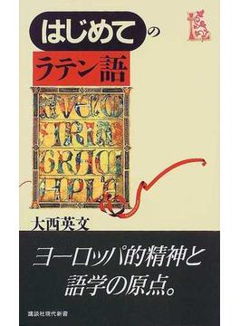 はじめてのラテン語(講談社現代新書)