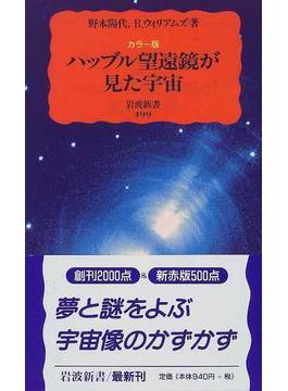 ハッブル望遠鏡が見た宇宙 カラー版(岩波新書 新赤版)