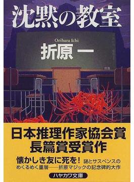 沈黙の教室(ハヤカワ文庫 JA)