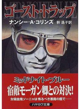 ゴースト・トラップ(ハヤカワ文庫 FT)