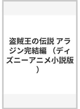 盗賊王の伝説 アラジン完結編