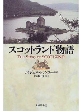 スコットランド物語
