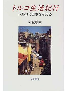 トルコ生活紀行 トルコで日本を考える