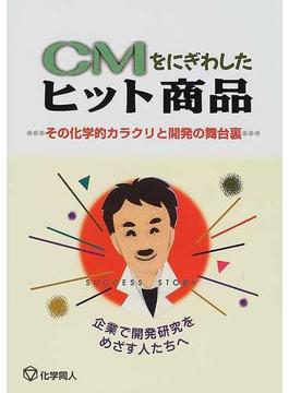 CMをにぎわしたヒット商品 その化学的カラクリと開発の舞台裏 企業で開発研究をめざす人たちへ