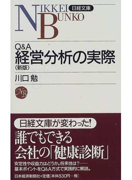 Q&A経営分析の実際 2版(日経文庫)