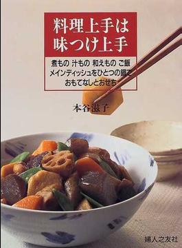 料理上手は味つけ上手 煮もの汁もの和えものご飯メインディッシュをひとつの鍋でおもてなしとおせち