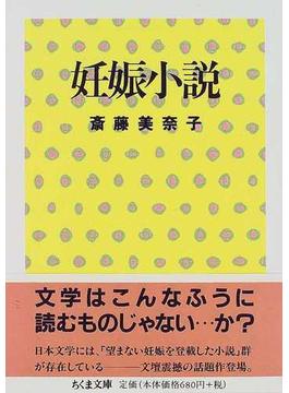 妊娠小説(ちくま文庫)