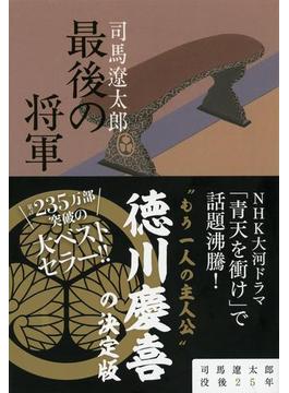 最後の将軍 徳川慶喜 新装版(文春文庫)