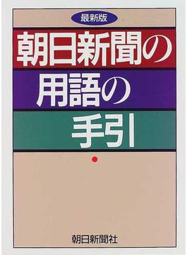 朝日新聞の用語の手引 最新版